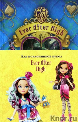 """������ ���� """"����� """"����� � ���������"""". ��� ������ �����"""" ����� """"Ever After High"""""""