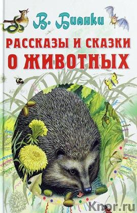 """Виталий Бианки """"Рассказы и сказки о животных"""" Серия """"Всё самое лучшее у автора"""""""
