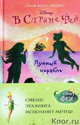 """Кики Торп """"Лунный корабль"""" Серия """"Disney. В стране фей"""""""