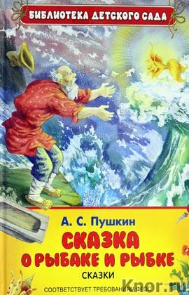 """Александр Пушкин """"Сказка о рыбаке и рыбке"""" Серия """"Библиотека детского сада"""""""