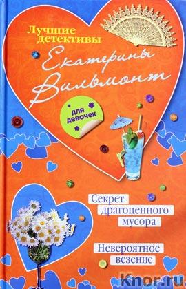 """Екатерина Вильмонт """"Секрет драгоценного мусора. Невероятное везение"""" Серия """"Лучшие детективы для девочек"""""""