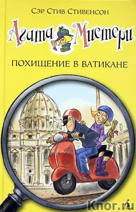 """Стив Стивенсон """"Агата Мистери. Похищение в Ватикане"""" Серия """"Девочка-детектив"""""""