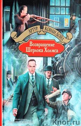 """Артур Конан Дойл """"Возвращение Шерлока Холмса"""" Серия """"Большая иллюстрированная серия"""""""