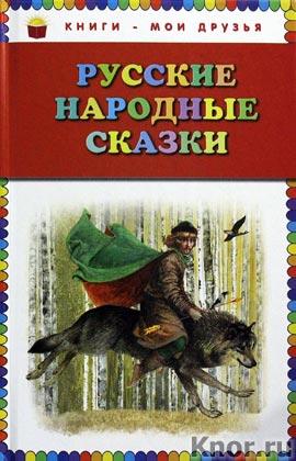 """Русские народные сказки. Серия """"Книги - мои друзья"""""""