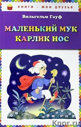 """Вильгельм Гауф """"Маленький Мук. Карлик Нос"""""""
