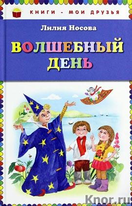 """Лилия Носова """"Волшебный день"""" Серия """"Книги - мои друзья"""""""