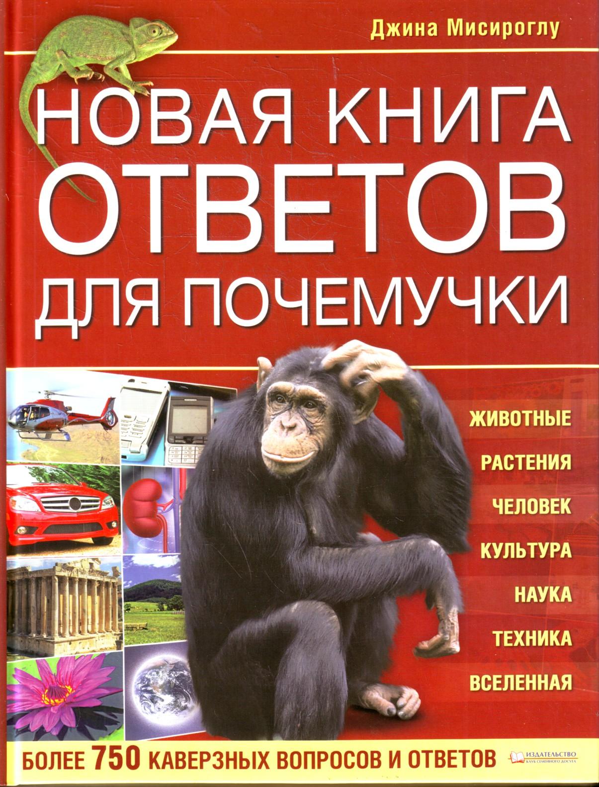"""Джина Мисироглу """"Новая книга ответов для почемучки"""""""