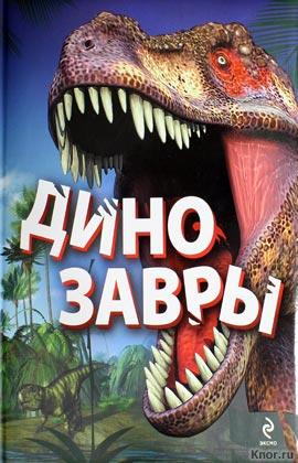 """А.О. Малютин """"Динозавры"""" Серия """"Подарочные издания. Тайны нашей планеты"""""""
