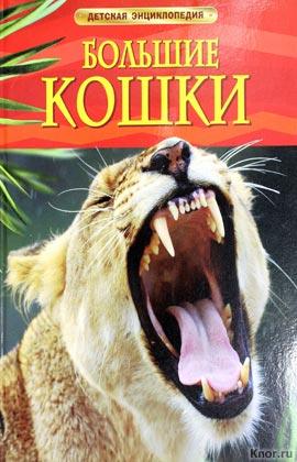 """Большие кошки. Серия """"Детская энциклопедия"""""""