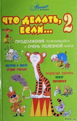"""А.А. Селиванов """"Что делать, если... 2"""""""