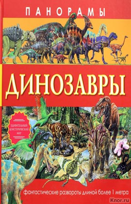 """Николас Харрис """"Динозавры"""" Серия """"Панорамы"""""""