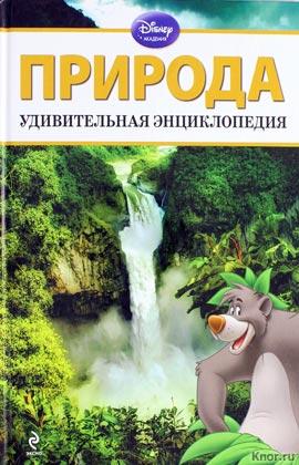 """Природа. Серия """"Disney. Удивительная энциклопедия"""""""