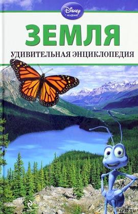 """Земля. Серия """"Disney. Удивительная энциклопедия"""""""