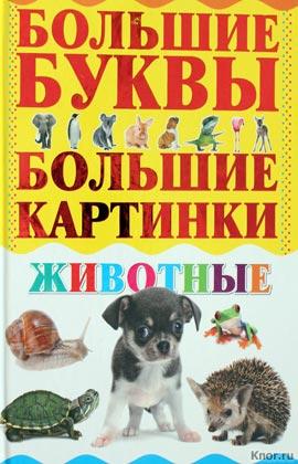 """Животные. Серия """"Большие буквы. Большие картинки"""""""