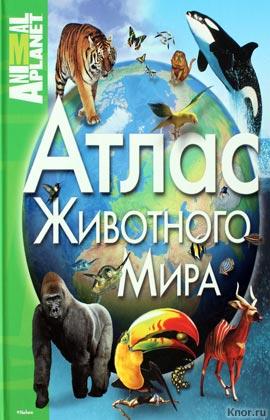 "Д. Джонсон ""Атлас животного мира. Планета животных"""