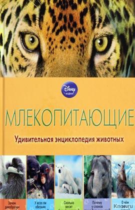 """Млекопитающие. Серия """"Disney. Удивительная энциклопедия животных"""""""