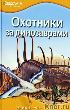 "Охотники за динозаврами. Серия ""Discovery Education"""