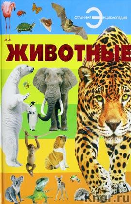"""Животные. Серия """"Отличная энциклопедия"""""""