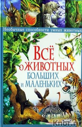 """Б. Стоунхаус """"Все о животных больших и маленьких. Необычные способности умных животных"""""""