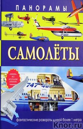 """И.Н. Алчеев """"Самолеты"""" Серия """"Панорамы"""""""