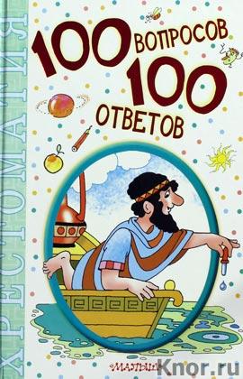 100 �������� - 100 �������