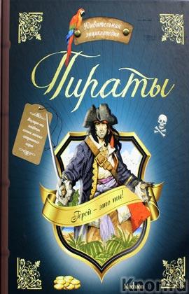 Пираты. Удивительная энциклопедия