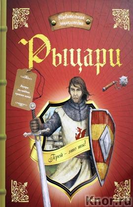 Рыцари. Удивительная энциклопедия