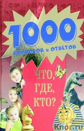 """Н.В. Гончарук, М.В. Почкина """"10+. Что, где, кто?"""" Серия """"1000 вопросов и ответов"""""""