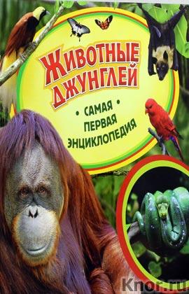 """Животные джунглей. Серия """"Самая первая энциклопедия"""""""