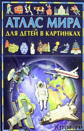 Атлас мира для детей в картинках