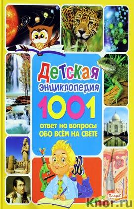 Детская энциклопедия. 1001 ответ на вопросы обо всем на свете