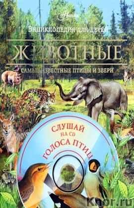 """С.В. Крускоп, Е.Г. Лаппо """"Животные. Самые известные птицы и звери"""" + CD-диск"""