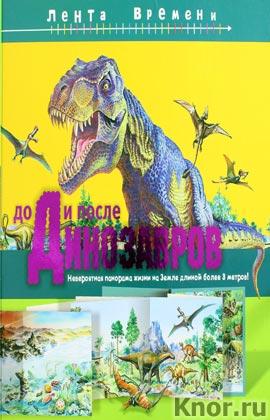 """До и после динозавров: невероятная панорама жизни на Земле длиной более 3 метров. Серия """"Лента времени"""""""