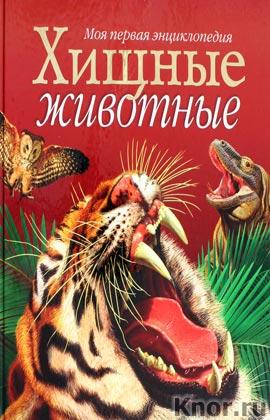 """Д. Сйденстикер """"Хищные животные"""""""