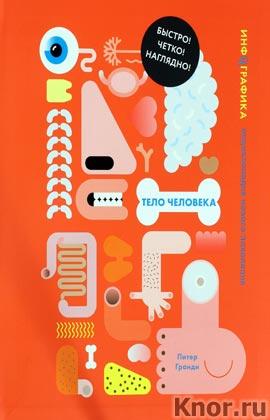 """С. Роджерс, П. Гранди """"Тело человека. Инфографика"""" Серия """"Детские энциклопедии нового поколения"""""""