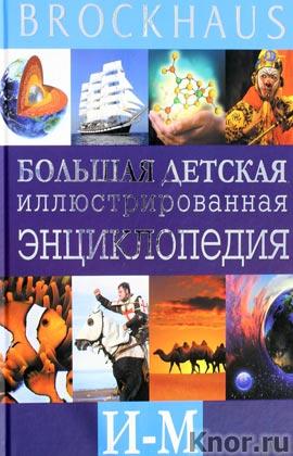 """М. Вюрмли """"Brockhaus. Большая детская иллюстрированная энциклопедия. И-М"""""""