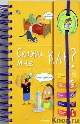 """Скажи мне как? Серия """"Хорошая книжка для любопытных детей"""""""