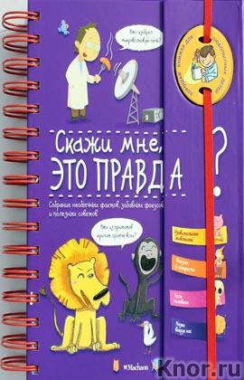 """Скажи мне, это правда? Серия """"Хорошая книжка для любопытных детей"""""""