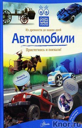 """С.В. Милянчиков """"Автомобили"""" Серия """"Мои первые открытия"""""""