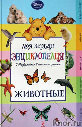 """Животные (Winnie the Pooh). Серия """"Disney. Моя первая энциклопедия"""""""