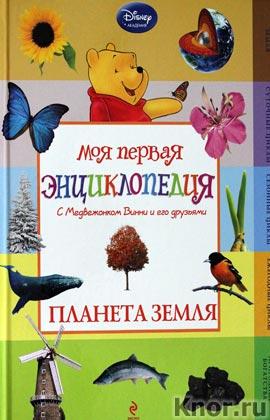 """Планета Земля (Winnie the Pooh). Серия """"Disney. Моя первая энциклопедия"""""""
