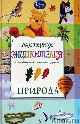 """Природа (Winnie the Pooh). Серия """"Disney. Моя первая энциклопедия"""""""