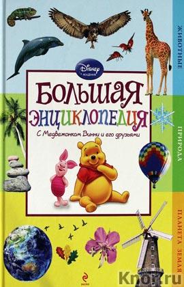 """Большая энциклопедия (Winnie the Pooh). Серия """"Disney. Моя первая энциклопедия"""""""