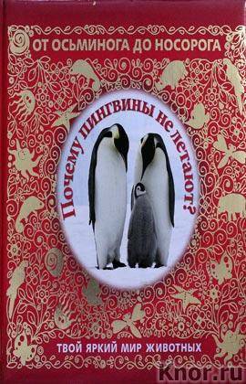 """5+. Почему пингвины не летают? Твой яркий мир животных. Серия """"От осьминога до носорога"""""""