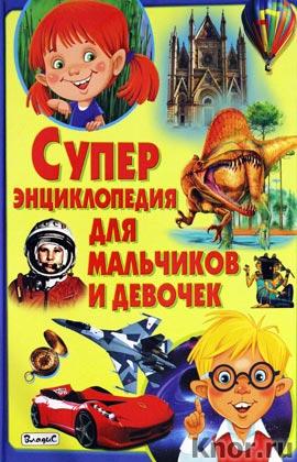 """Т.Б. Беленькая """"Суперэнциклопедия для мальчиков и девочек"""""""