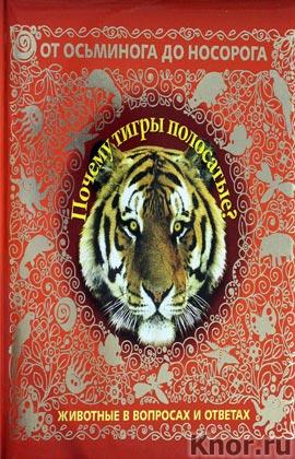 """5+. Почему тигры полосатые? Животные в вопросах и ответах. Серия """"От осьминога до носорога"""""""