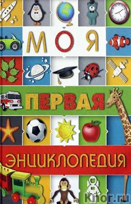 """Е.С. Чайка """"Моя первая энциклопедия"""""""