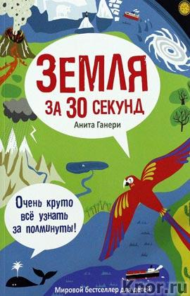 """Анита Ганери """"Земля за 30 секунд"""" Серия """"30 секунд"""""""