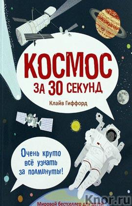 "Клайв Гиффорд ""Космос за 30 секунд"" Серия ""30 секунд"""