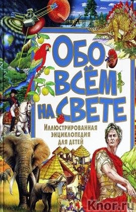 """Ю.В. Феданова """"Обо всем на свете. Иллюстрированная энциклопедия для детей"""""""